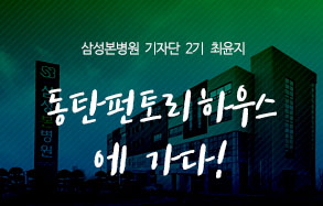 삼성본병원 기자단2기 최윤지 : 동탄펀토리하우스의 하루