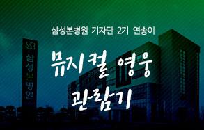 삼성본병원 2기 기자단 연송이: 뮤지컬 영웅