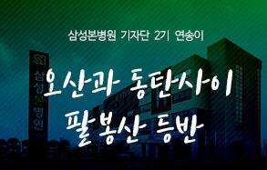 삼성본병원 2기 기자단 연송이: 필봉산 등반