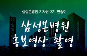 삼성본병원 2기 기자단 연송이: 병원 홍보 영상촬영