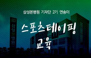 삼성본병원 2기 기자단 연송이: 스포츠테이핑교육