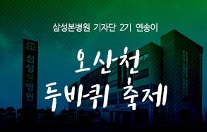 삼성본병원 2기 기자단 연송이: 오산천두바퀴축제