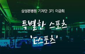 삼성본병원 기자단 3기 이금희: 특별한 스포츠
