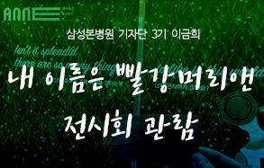 삼성본병원 기자단 3기 이금희: