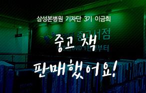 삼성본병원 기자단 3기 이금희 : 중고 책 판매했어요!