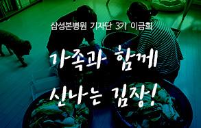삼성본병원 기자단 3기 이금희 : 가족과 함께 신나는 김장!