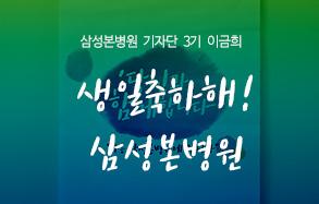 삼성본병원 기자단 3기 이금희 : 생일축하해! 삼성본병원